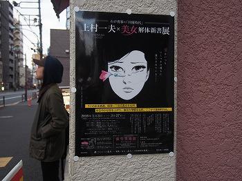 yayoi-yumeji-museum10.jpg
