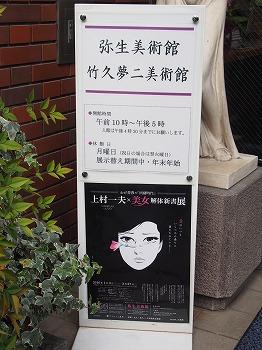 yayoi-yumeji-museum12.jpg
