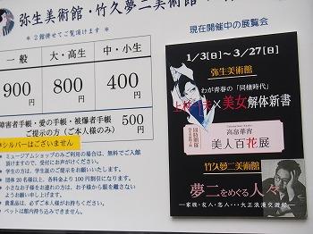 yayoi-yumeji-museum13.jpg