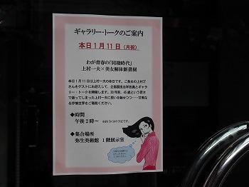 yayoi-yumeji-museum14.jpg