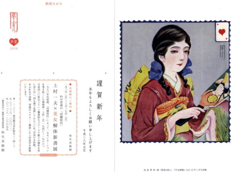 yayoi-yumeji-museum20.jpg