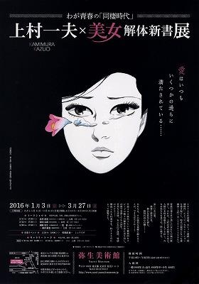 yayoi-yumeji-museum9.jpg