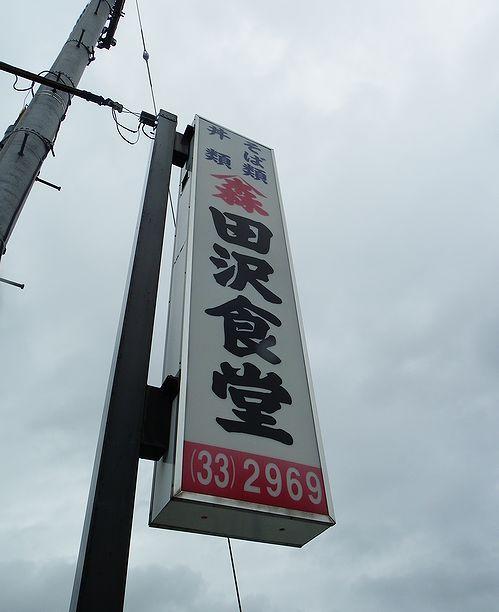 IMGP2499.jpg