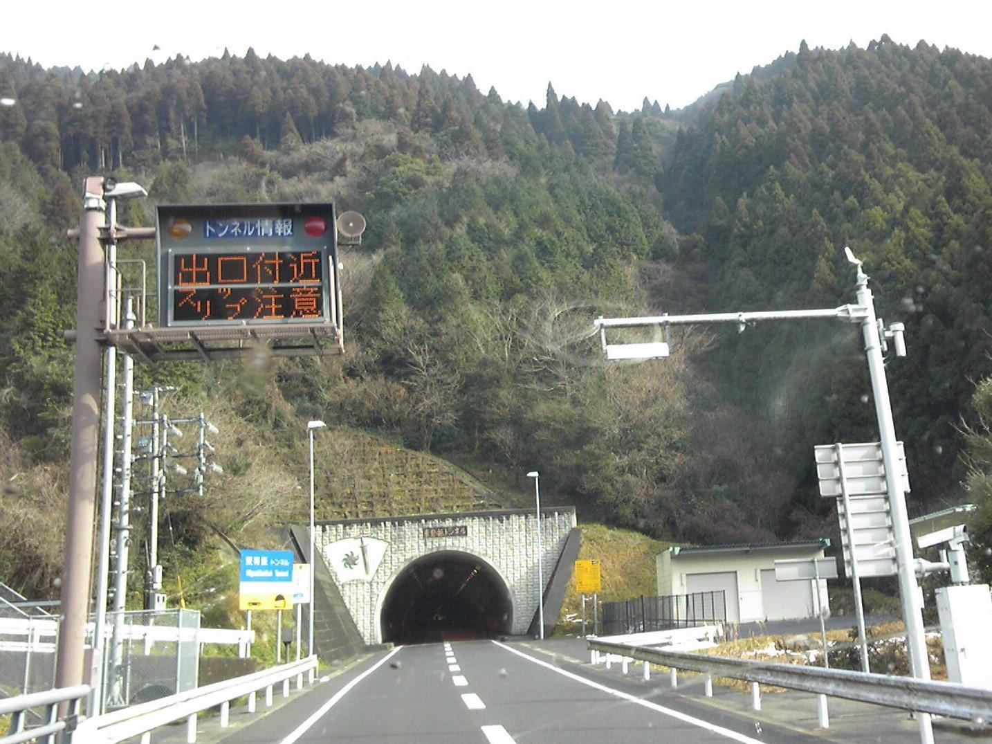 0123トンネル