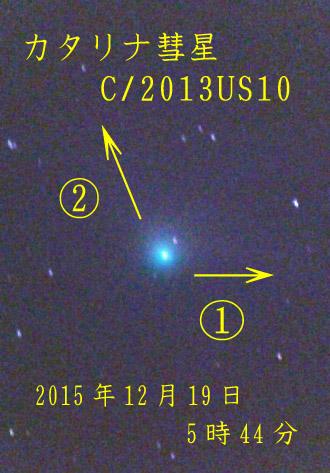 カタリナ彗星2015年12月19日5時