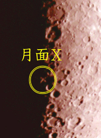 月面X001(マーク)
