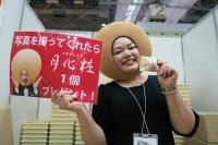 BL151023大阪マラソン受付3IMG_0977