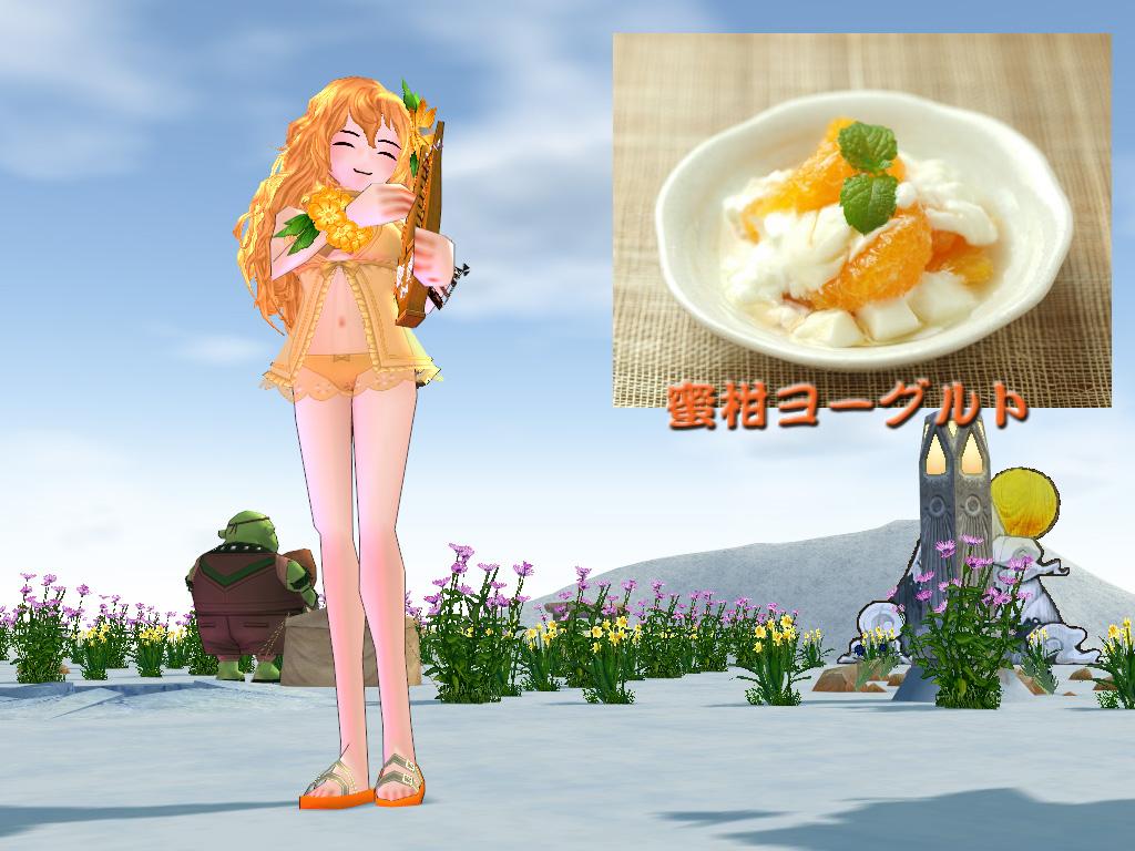 ラグリンネ:蜜柑ヨーグルト