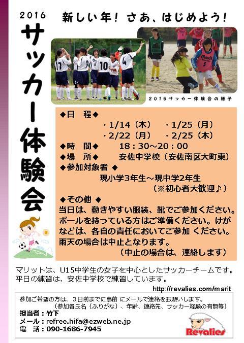 2016体験会(写真入り)