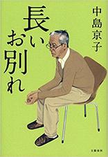 nagaiowakare.jpg