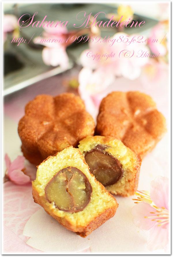 桜と栗のマドレーヌカット☆