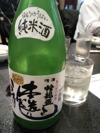幻の酒「蜂龍盃」(27.11.17)