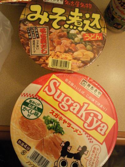 名古屋のご当地カップ麺購入(27.11.17)