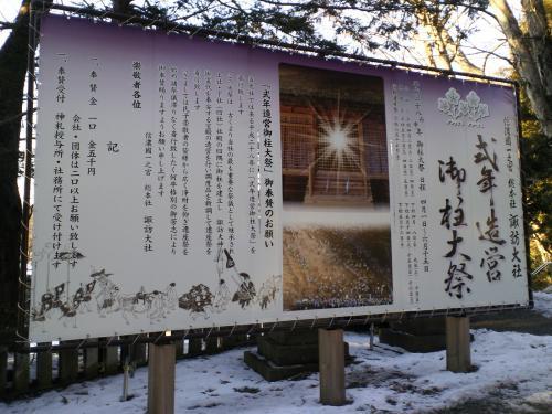 式年造営御柱大祭の看板(28.2.10)