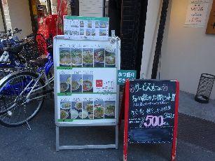 大門製麺所@川口 (2)