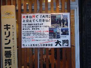 大門製麺所@川口 (9)