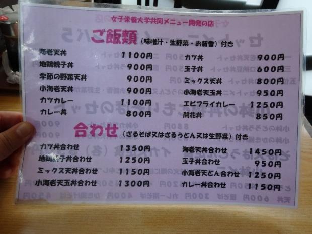 満月@赤羽 (1)