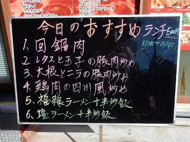 福縁@川口 (5)