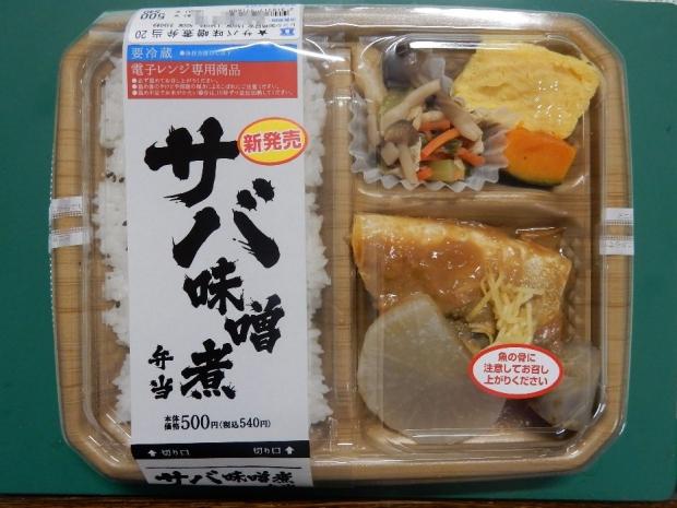 サバ味噌煮弁当@ローソン (1)