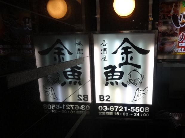 金魚@新橋 (1)