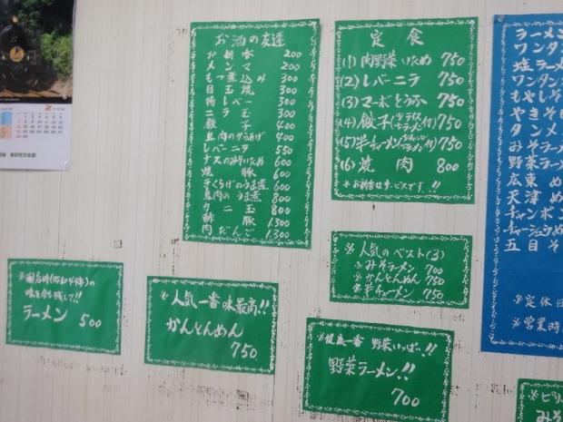 中央亭@赤羽 (8)