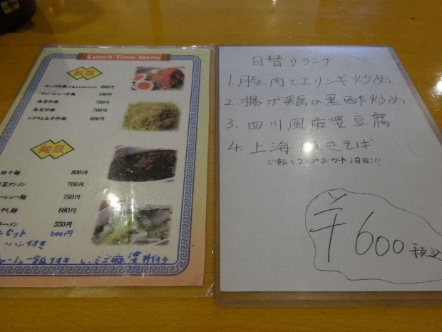 飛龍閣@川口 (4)