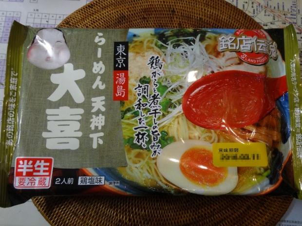 大喜@チルド麺 (1)