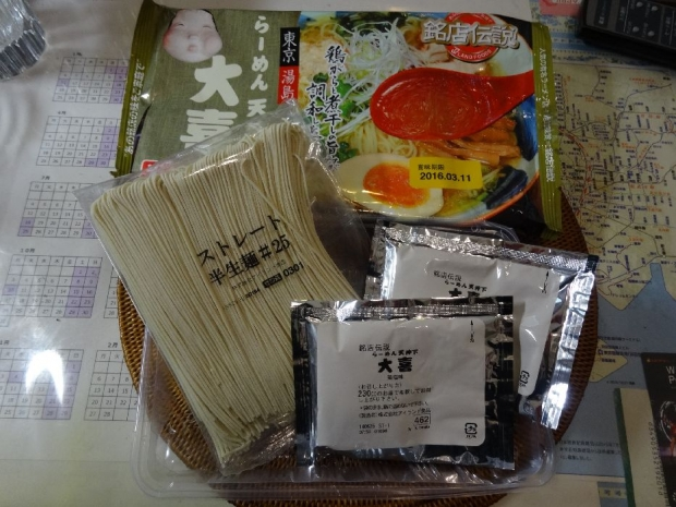 大喜@チルド麺 (2)