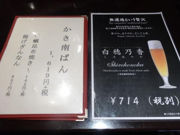 藪蕎麦@上野 (1)