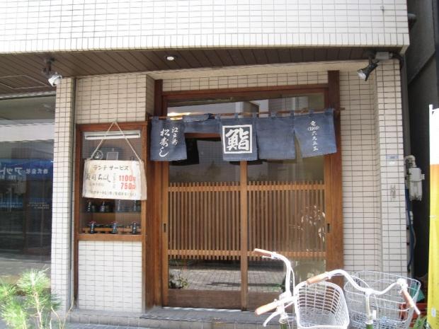 松寿し (2)