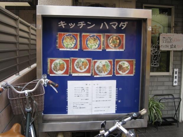 キッチンハマダ (7)