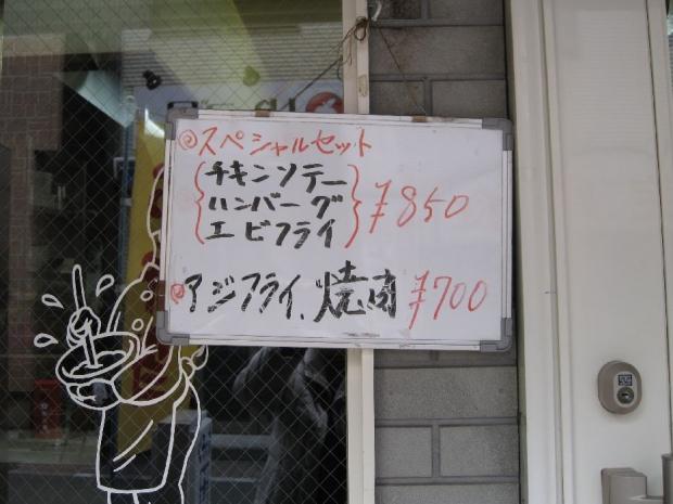 キッチンハマダその2 (3)