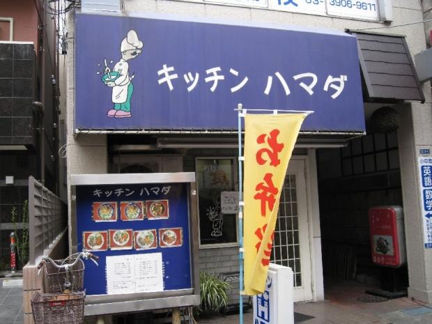 キッチンハマダその2 (4)