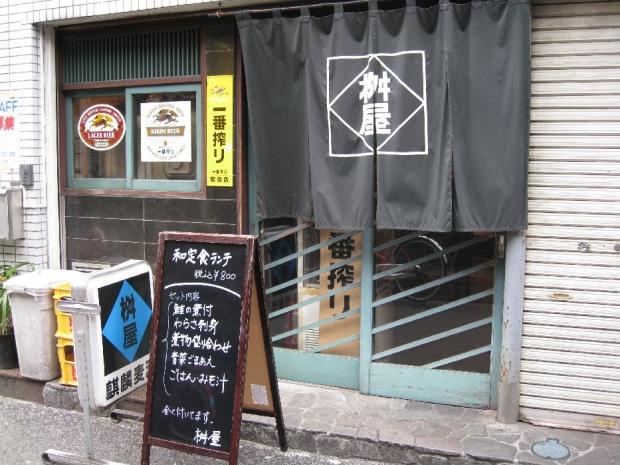 枡屋@王子 (3)