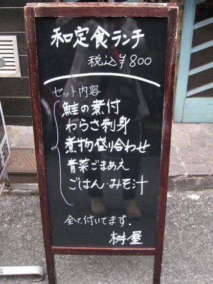 枡屋@王子 (2)