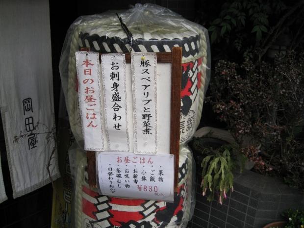 岡田屋@王子 (3)