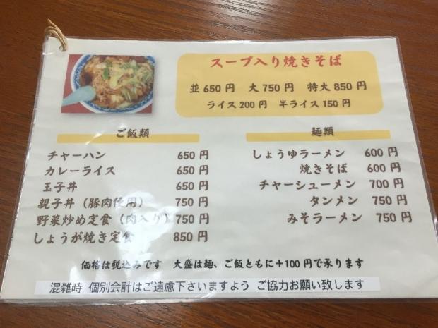 こばや食堂 (1)
