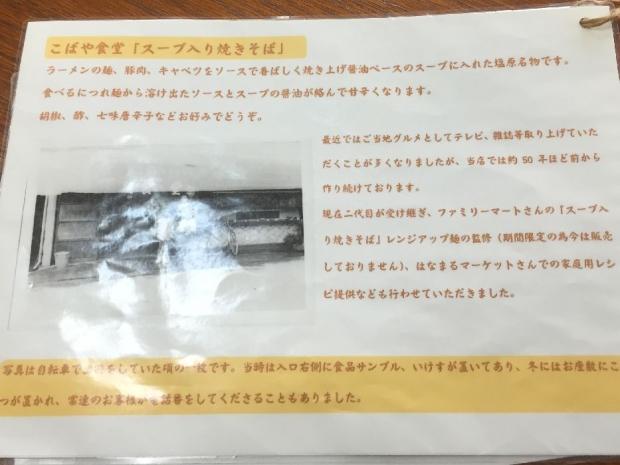 こばや食堂 (2)
