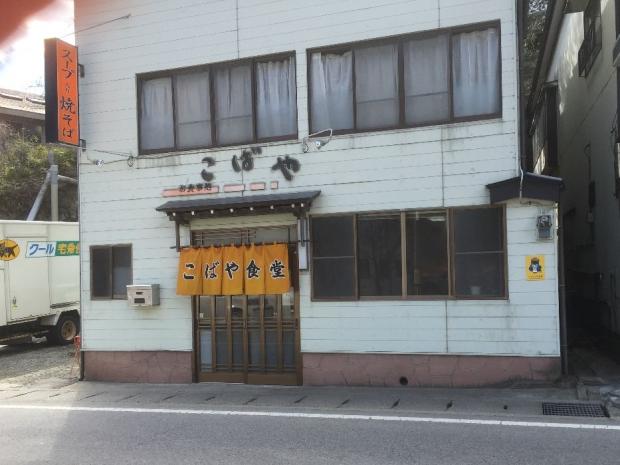 こばや食堂 (7)