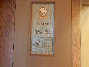 松島一の坊 (8)
