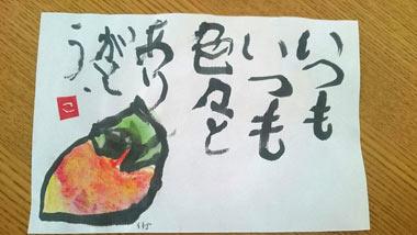 コッコの絵手紙1