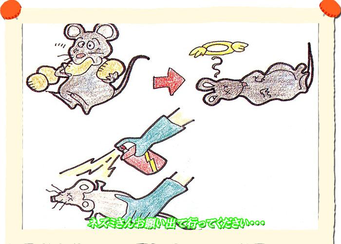 ネズミさんでていって