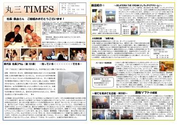 016号丸三タイムズ2013年3月号0001