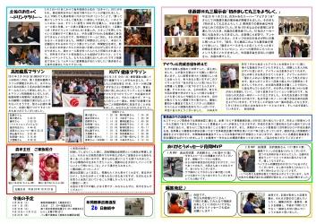 016号丸三タイムズ2013年3月号0002