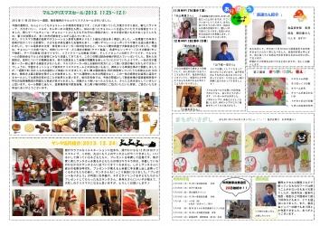 021号丸三タイムズ2014年1月号0002