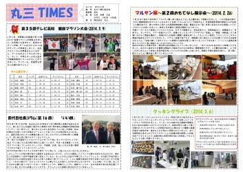 022号丸三タイムズ2014年3月号0001