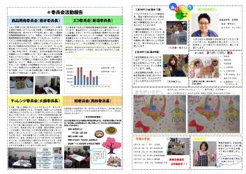 022号丸三タイムズ2014年3月号0002