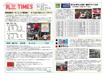 028号丸三タイムズ2015年3月号0001