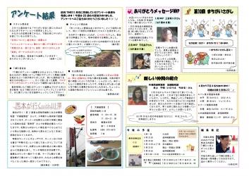028号丸三タイムズ2015年3月号0002