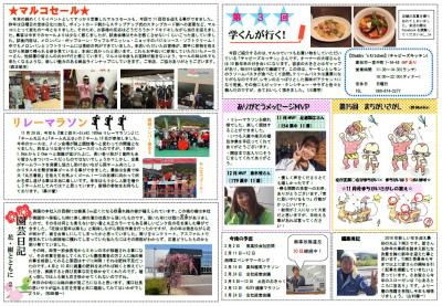 丸三TIMES201601-2